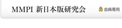MMPI 新日本版研究会