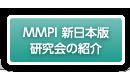 MMPI新日本版研究会の紹介