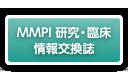 MMPI研究・臨床情報交換誌