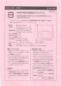 MMPI新日本版採点プログラム紹介文